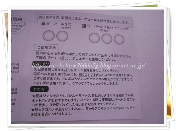 たかの友梨化粧品使い方.JPG